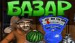 Базар – новая игра Вулкан